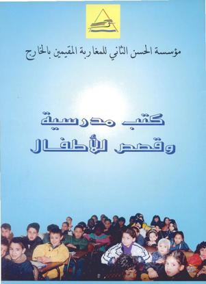 Livres Scolaires et Contes pour Enfants