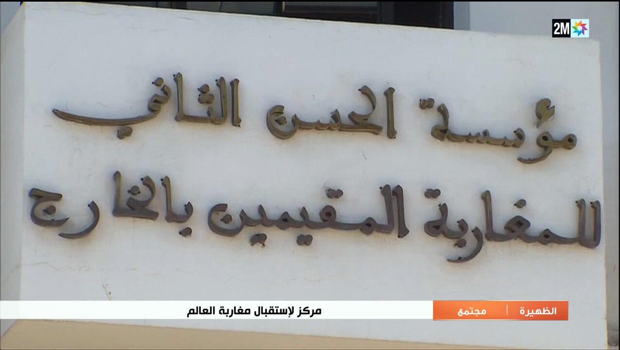 Passage de la Fondation Hassan pour les Marocains Résidant à l'Etranger sur la chaine télévisée 2M